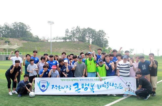 시민축구단.JPG