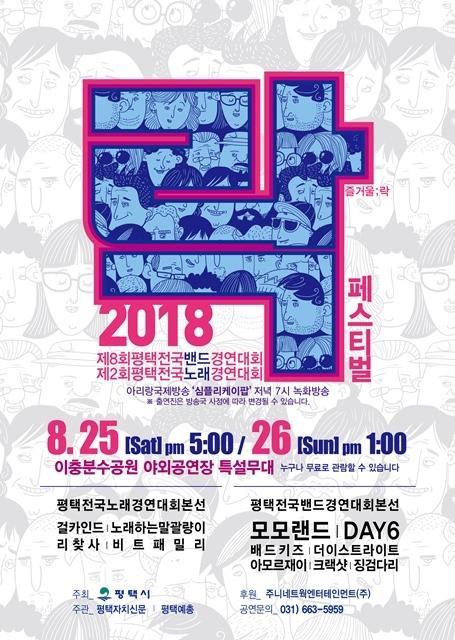 2018 평택밴드록 포스터2.jpg