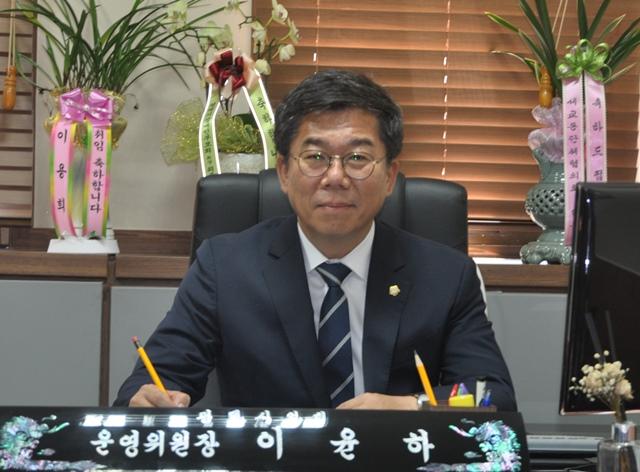 신년사 이윤하 운영위원장.jpg