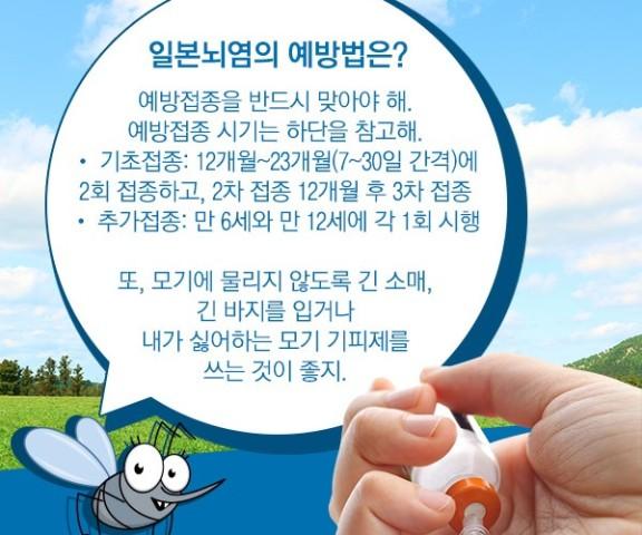 송탄보건 뇌염3.jpg