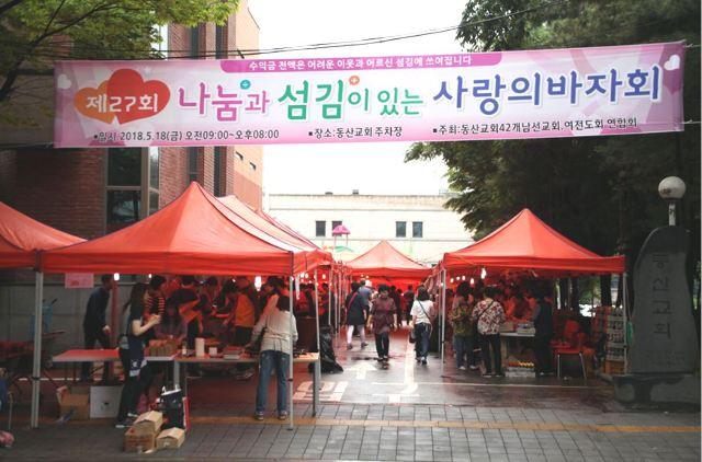 동산교회 바자회3.JPG