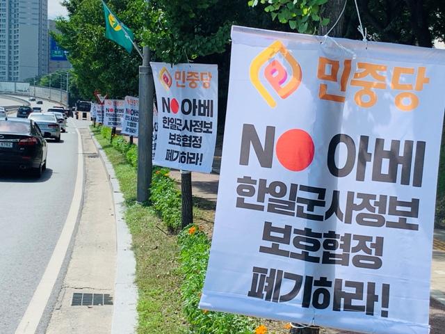 민중당 아베2.jpg