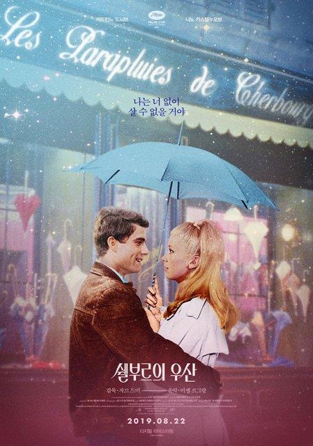 영화 쉘부르의 우산.jpg