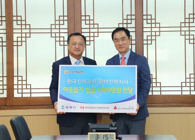 한국전력공사 기탁2.jpg