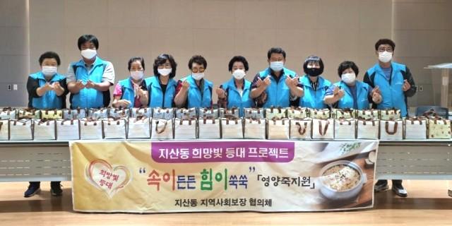 지산동 영양죽.jpg