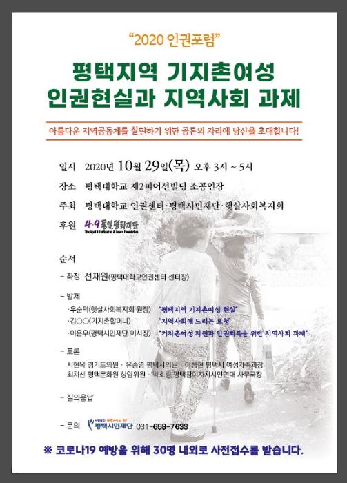 시민재단 인권포럼.png